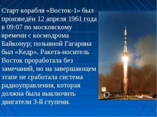Старт корабля «Восток-1» был произведён 12 апреля 1961 года в 09:07 по москов