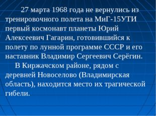 27 марта 1968 года не вернулись из тренировочного полета на МиГ-15УТИ первый