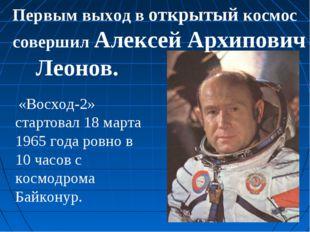 «Восход-2» стартовал 18 марта 1965 года ровно в 10 часов с космодрома Байкон
