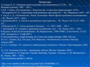 Литература: 1.Глушко В. П. «Развитие ракетостроения и космонавтики в СССР». –