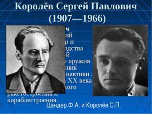 Королёв Сергей Павлович (1907—1966) Сергей Павлович Королёв — советский учёны