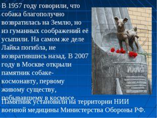 В 1957 году говорили, что собака благополучно возвратилась на Землю, но из гу