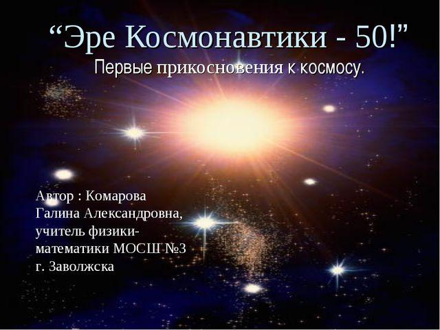 Первые прикосновения к космосу. Автор : Комарова Галина Александровна, учител...