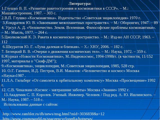 Литература: 1.Глушко В. П. «Развитие ракетостроения и космонавтики в СССР». –...