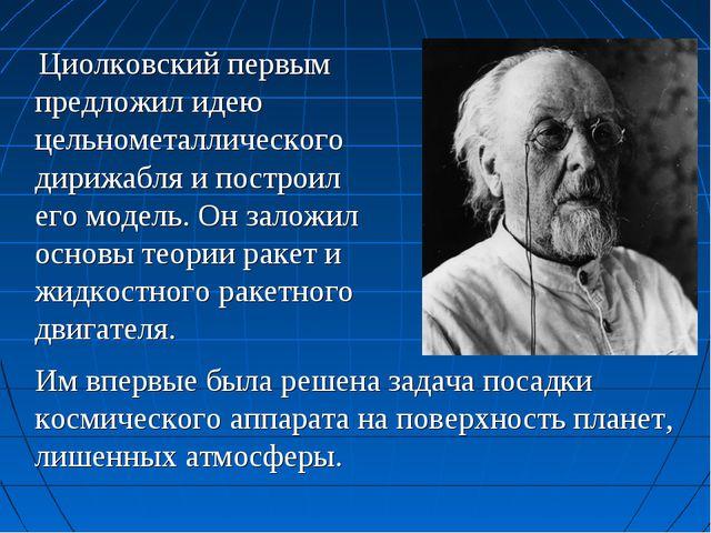 Циолковский первым предложил идею цельнометаллического дирижабля и построил...
