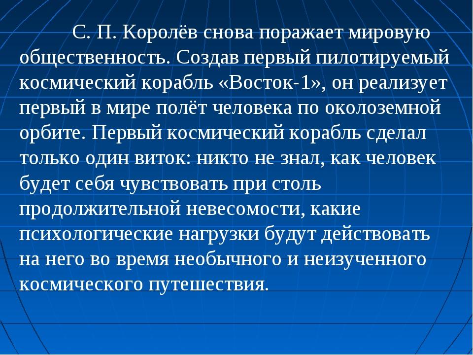 С.П.Королёв снова поражает мировую общественность. Создав первый пилотиру...