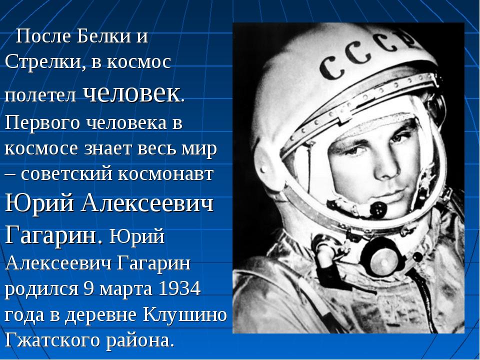 После Белки и Стрелки, в космос полетел человек. Первого человека в космосе...