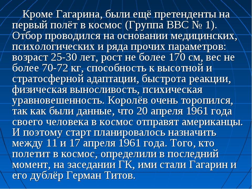 Кроме Гагарина, были ещё претенденты на первый полёт в космос (Группа ВВС №...