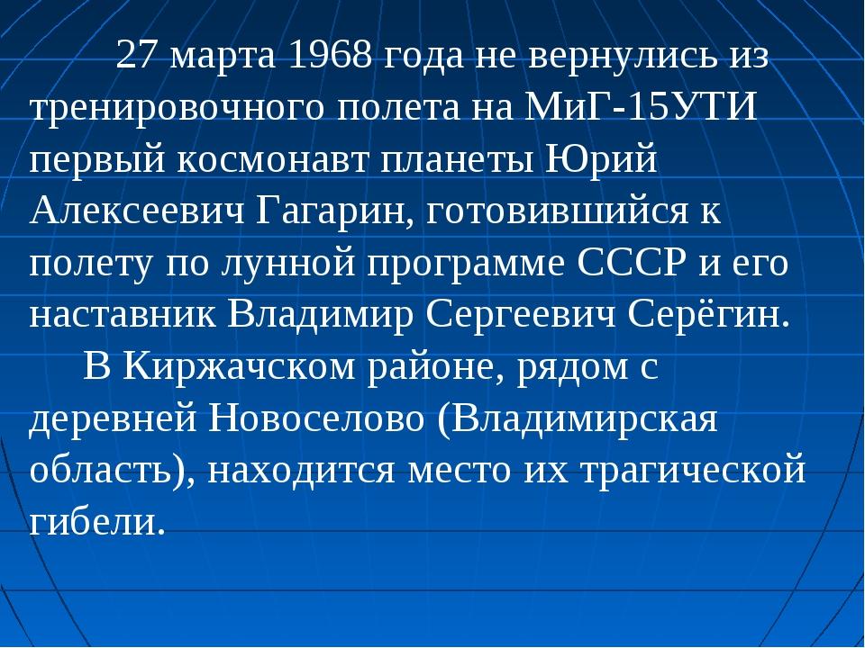 27 марта 1968 года не вернулись из тренировочного полета на МиГ-15УТИ первый...