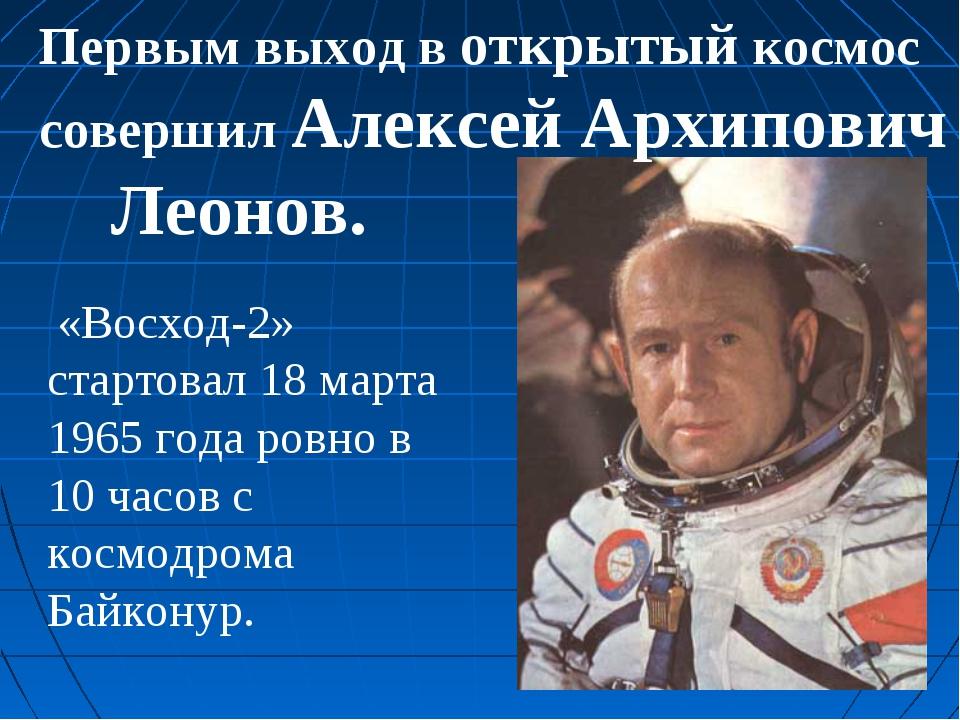 «Восход-2» стартовал 18 марта 1965 года ровно в 10 часов с космодрома Байкон...
