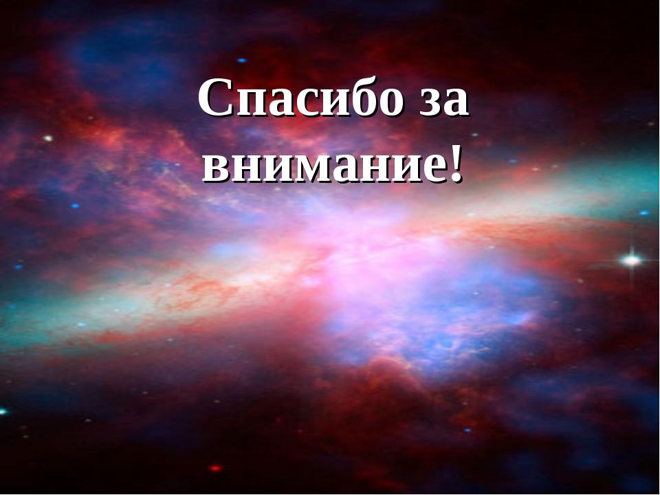 На наших глазах сбывается предвидение К. Э. Циолковского, который еще век то...