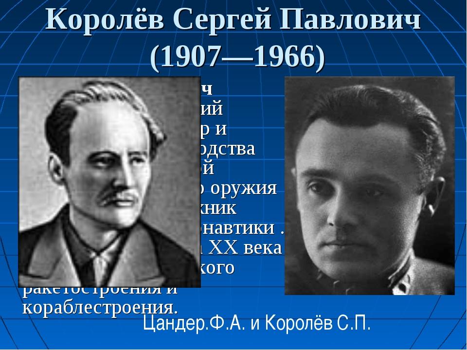 Королёв Сергей Павлович (1907—1966) Сергей Павлович Королёв — советский учёны...