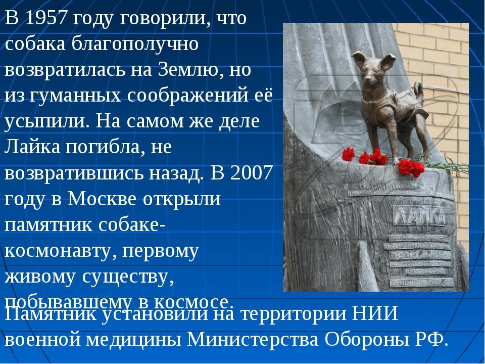 В 1957 году говорили, что собака благополучно возвратилась на Землю, но из гу...