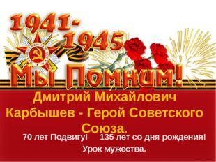 Дмитрий Михайлович Карбышев - Герой Советского Союза. 70 лет Подвигу! 135 лет