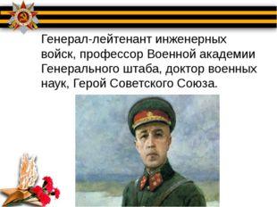 Генерал-лейтенант инженерных войск, профессор Военной академии Генерального
