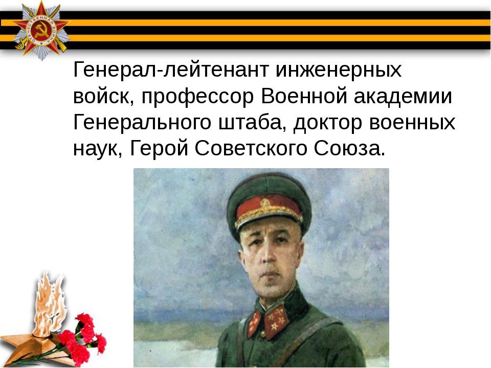 Генерал-лейтенант инженерных войск, профессор Военной академии Генерального...