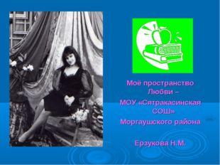 Моё пространство Любви – МОУ «Сятракасинская СОШ» Моргаушского района Ерзуко