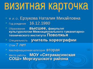 Ф .И. О. Ерзукова Наталия Михайловна Год рождения 16.12.1980 Образование высш