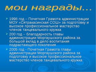 1998 год – Почетная Грамота администрации МОУ «Сятракасинская СОШ» за подгото