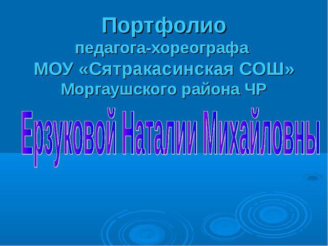 Портфолио педагога-хореографа МОУ «Сятракасинская СОШ» Моргаушского района ЧР