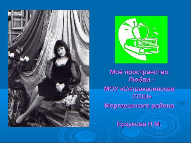 Моё пространство Любви – МОУ «Сятракасинская СОШ» Моргаушского района Ерзуко...