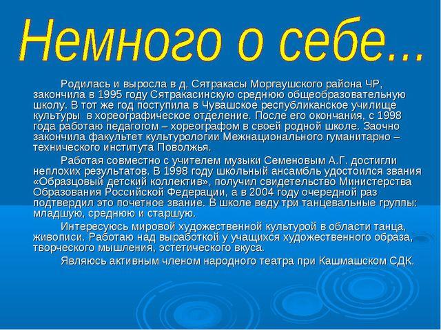 Родилась и выросла в д. Сятракасы Моргаушского района ЧР, закончила в 1995...