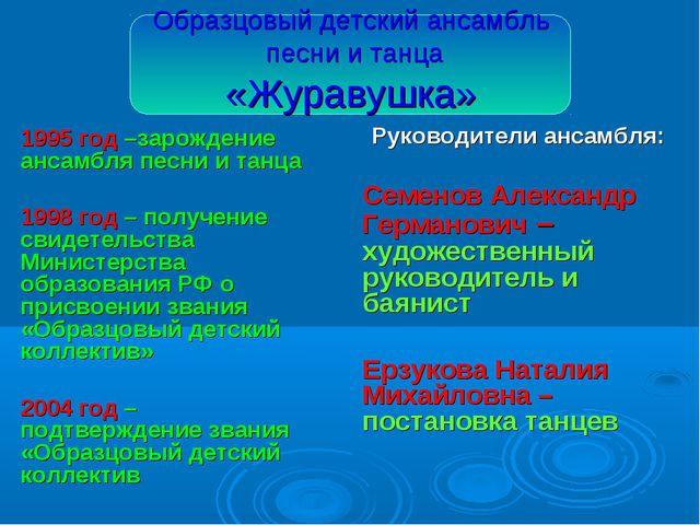 Образцовый детский ансамбль песни и танца «Журавушка» 1995 год –зарождение ан...