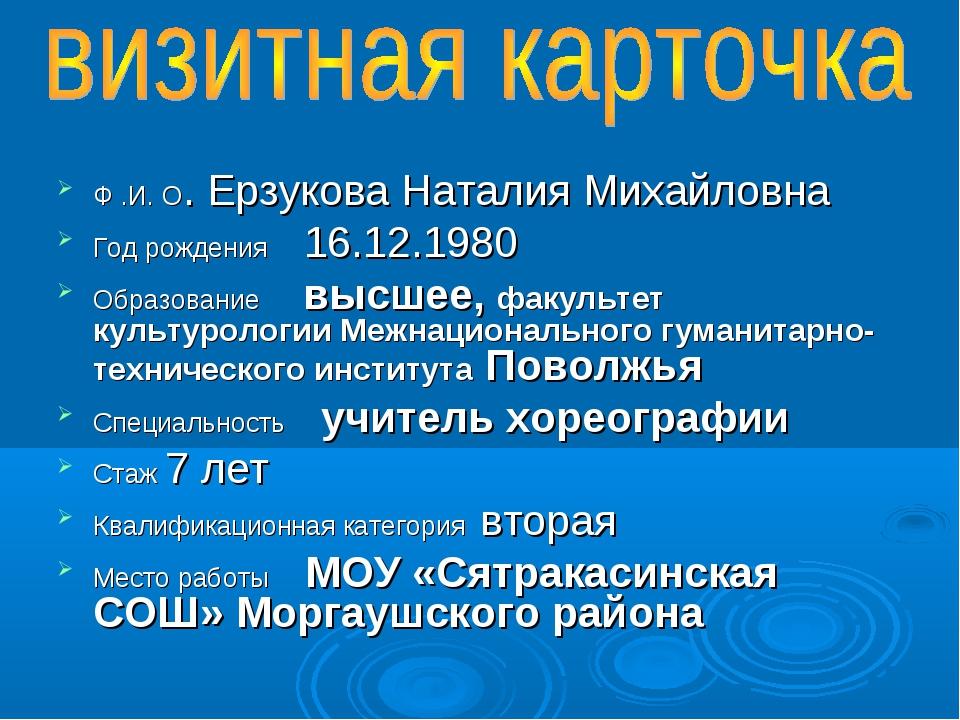 Ф .И. О. Ерзукова Наталия Михайловна Год рождения 16.12.1980 Образование высш...