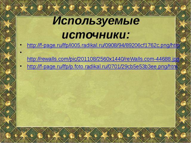 Используемые источники: http://f-page.ru/lfp/i005.radikal.ru/0908/94/89206cf1...