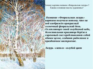 Почему картина названа «Февральская лазурь»? Какова основная мысль художника?