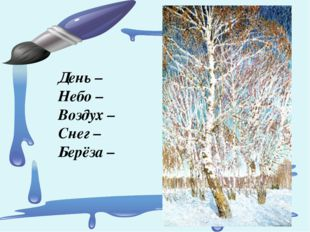 День – Небо – Воздух – Снег – Берёза –