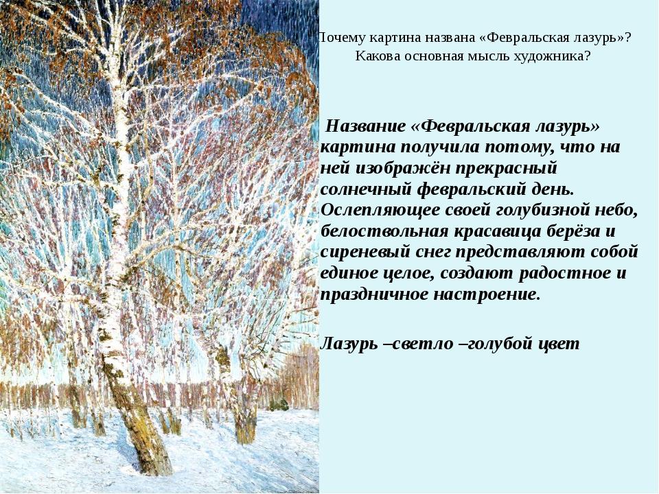 Почему картина названа «Февральская лазурь»? Какова основная мысль художника?...