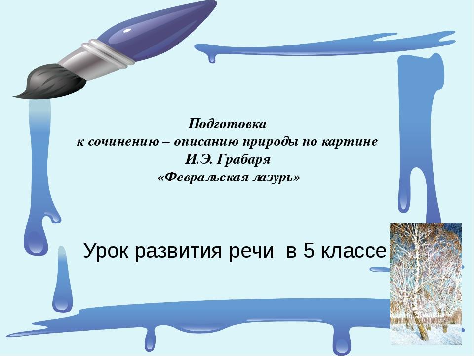 Подготовка к сочинению – описанию природы по картине И.Э. Грабаря «Февральска...
