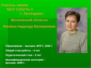 Учитель химии МОУ СОШ № 3 г. Лыткарино Московской области Филина Надежда Вале
