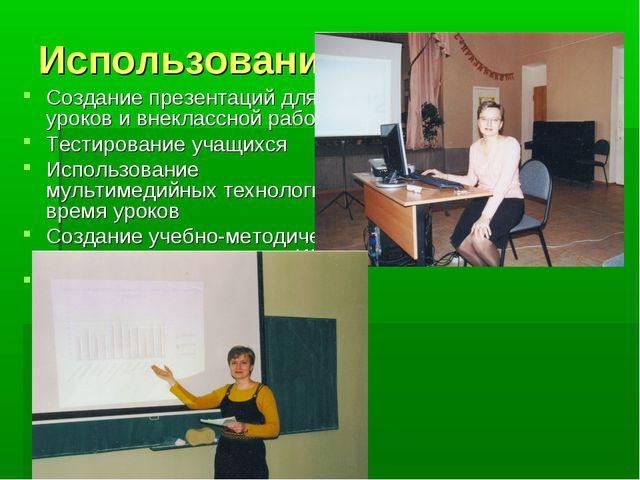 Использование ИКТ Создание презентаций для уроков и внеклассной работы Тестир...