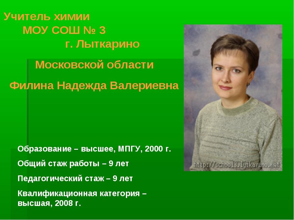 Учитель химии МОУ СОШ № 3 г. Лыткарино Московской области Филина Надежда Вале...