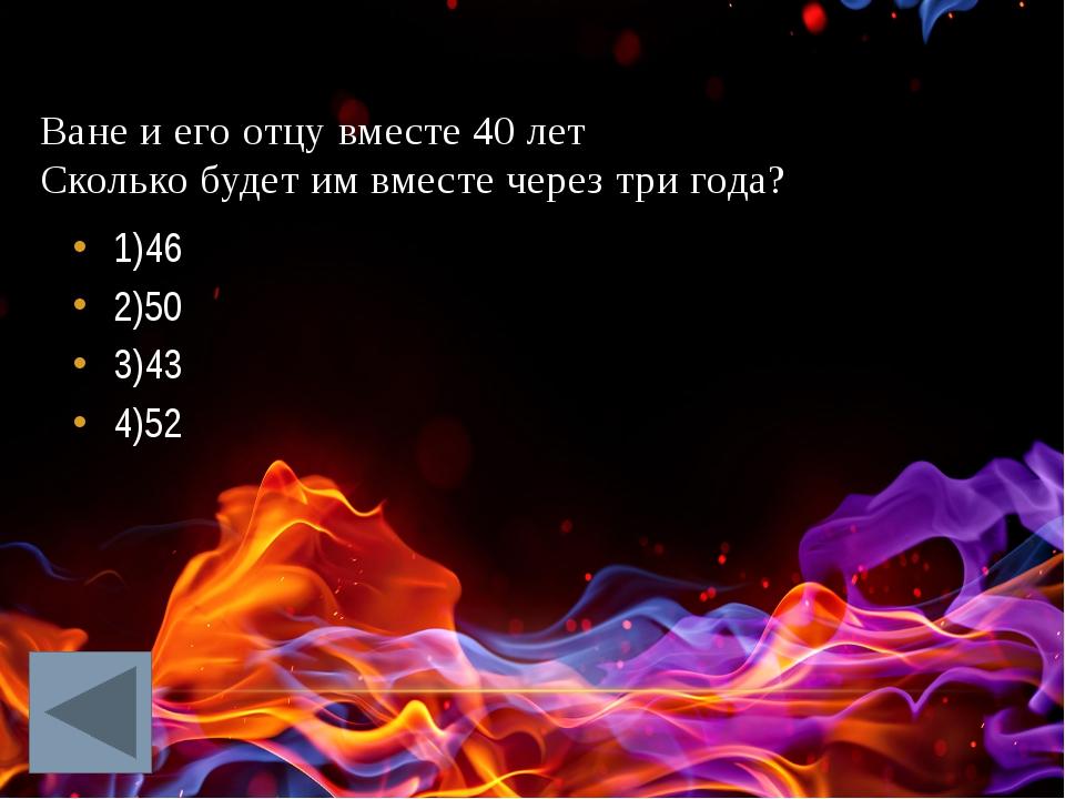 Вася написал все числа от 1 до 1000. Сколько цифр написал Вася? 1)1224 2)2356...