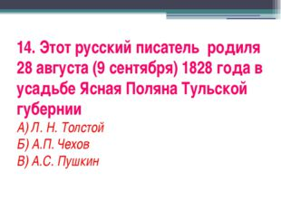 14. Этот русский писатель родиля 28 августа (9 сентября) 1828 года в усадьбе