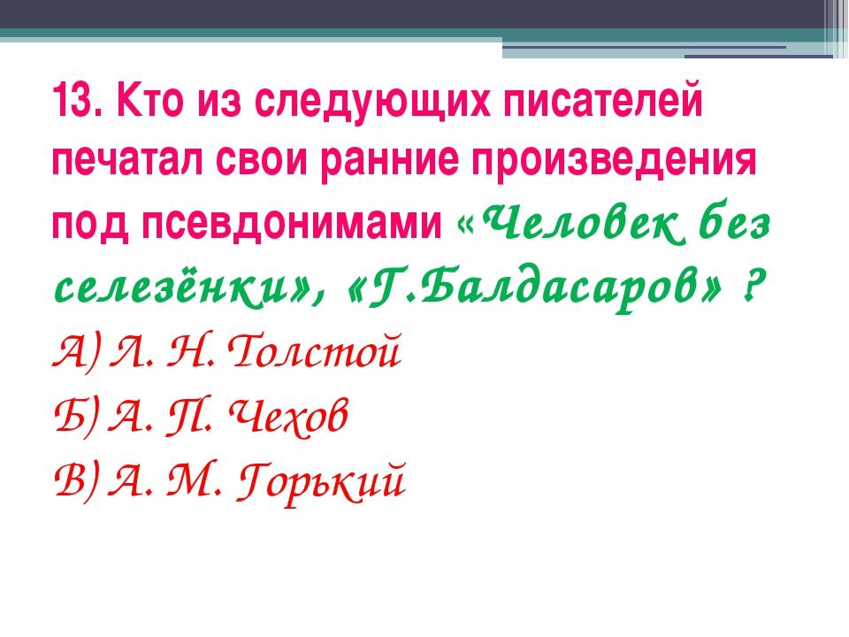 13. Кто из следующих писателей печатал свои ранние произведения под псевдоним...