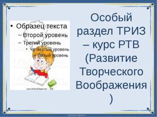 Особый раздел ТРИЗ – курс РТВ (Развитие Творческого Воображения) FokinaLida.7