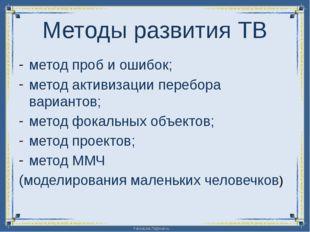 Методы развития ТВ метод проб и ошибок; метод активизации перебора вариантов;