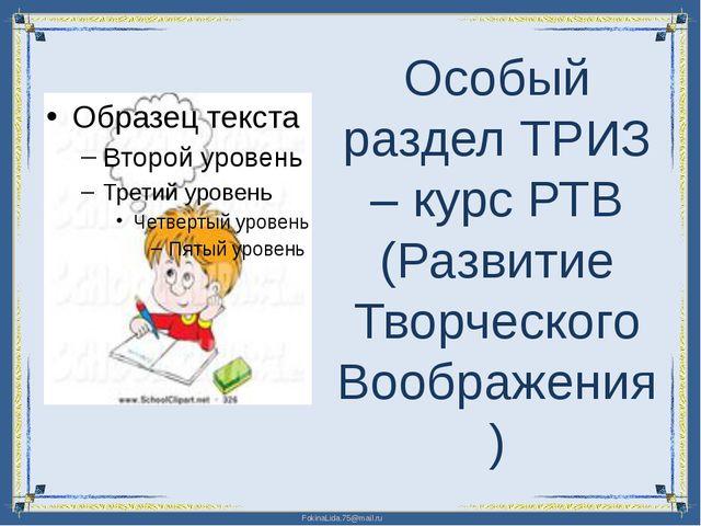 Особый раздел ТРИЗ – курс РТВ (Развитие Творческого Воображения) FokinaLida.7...