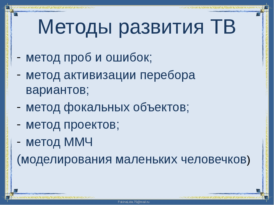Методы развития ТВ метод проб и ошибок; метод активизации перебора вариантов;...