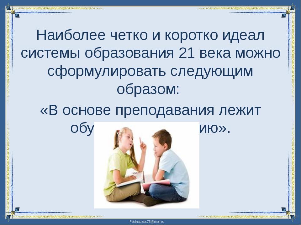 Наиболее четко и коротко идеал системы образования 21 века можно сформулиров...