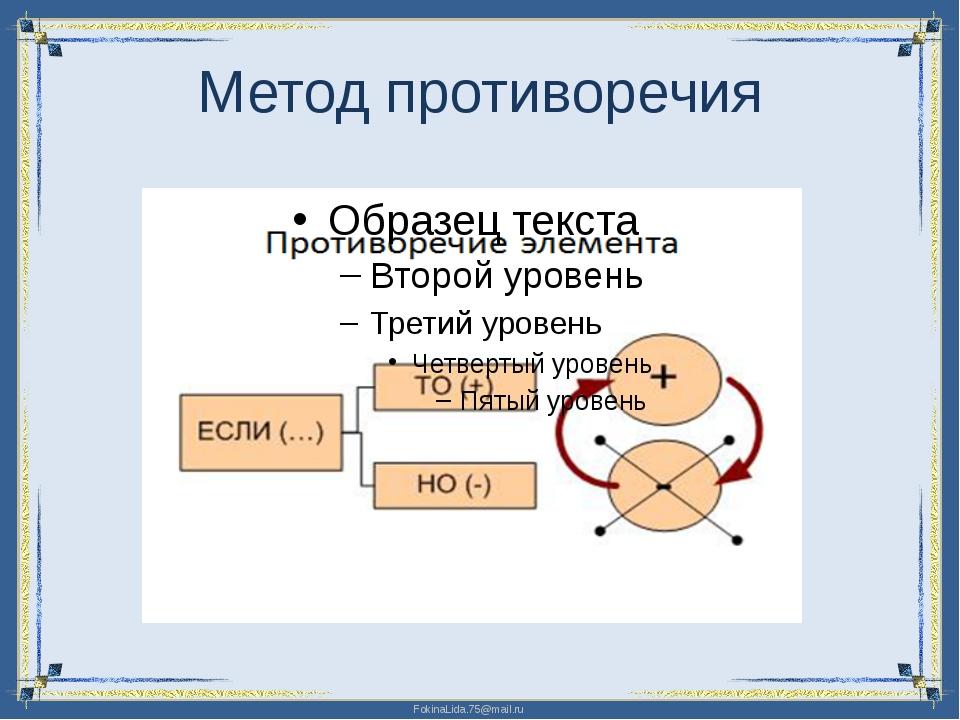 Метод противоречия FokinaLida.75@mail.ru