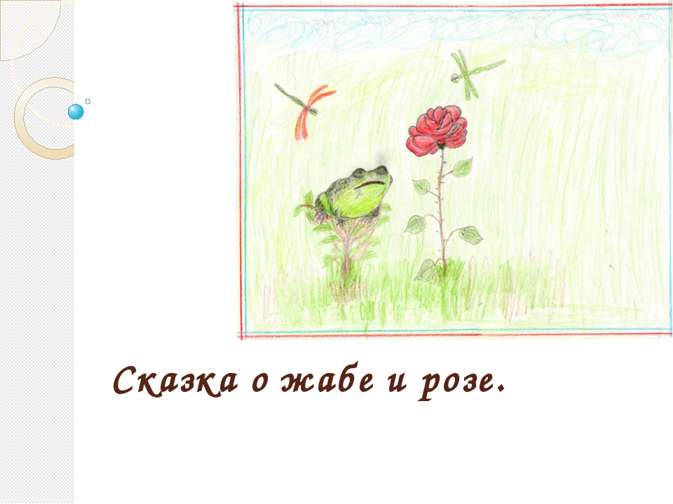 Сказка о жабе и розе.