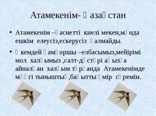 Атамекенім- Қазақстан Атамекенім –қасиетті киелі мекен,мұнда ешкім елеусіз,ес