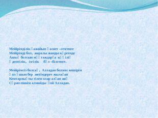 Мейірімділік ғажайып қасиет –сезгенге Мейірімді бол, жаралы жанды көргенде А