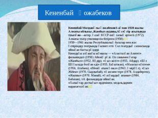 Кененбай Қожабеков Кененбай Молданұлы Қожабеков3-ақпан 1928 жылы Алматы облыс