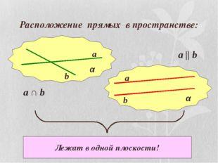 Расположение прямых в пространстве: α α a b a b a ∩ b a || b Лежат в одной пл